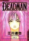 DEADMAN / 江川 達也 のシリーズ情報を見る