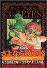 3×3(サザン)EYES (36) (ヤンマガKCスペシャル (947))