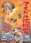 アイドル地獄変 (ヤングジャンプコミックス)