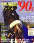 中央競馬ファイル'90s—名馬たちが刻んだ10年間