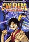 劇場版ONE PIECE デッドエンドの冒険 (下) (Jump comics―週刊少年ジャンプスペシャルブック)