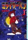 ミライザーバン (Volume1) (講談社漫画文庫)
