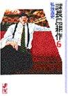 課長島耕作 (6) (講談社漫画文庫)
