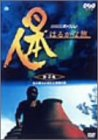 日本人はるかな旅 第2集 巨大噴火に消えた黒潮の民 [DVD]