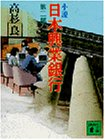 小説 日本興業銀行〈第2部〉 (講談社文庫)