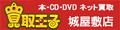 本・DVD・ネット買取の「買取王子城屋敷店」