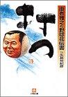 打つ—掛布雅之の野球花伝書 (小学館)
