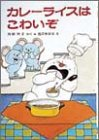 カレーライスはこわいぞ (ポプラ社の小さな童話 13 角野栄子の小さなおばけシリーズ)