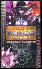 Making of game攻殻機動隊 (<VHS>)