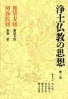 無量寿経 阿弥陀経 浄土仏教の思想 1