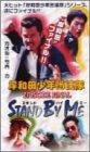 岸和田少年愚連隊 EPISODE FINAL スタンド・バイ・ミー [DVD]