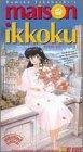 echange, troc Maison Ikkoku: Date for Five [VHS] [Import USA]