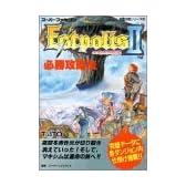 エストポリス伝記2必勝攻略法 (スーパーファミコン完璧攻略シリーズ)