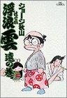 浮浪雲 (6) (ビッグコミックス)