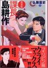 新装版 課長 島耕作(6) (講談社漫画文庫)