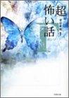 「超」恐い話 Γ(ガンマ) (竹書房文庫)