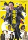 幸福の鐘 デラックス版 [DVD]