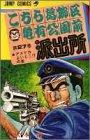 こちら葛飾区亀有公園前派出所 第27巻 1983-08発売