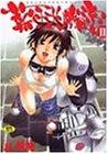 菜々子さん的な日常 2 (2) (ホットミルクコミックス 143)