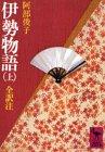 伊勢物語 上 (1) (講談社学術文庫 414)