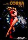 COBRA VOL.3―Space adventure マンドラドの伝説 (ジャンプコミックスデラックス)