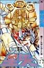 聖闘士星矢 17 (ジャンプコミックス)