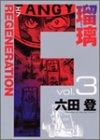 F regeneration瑠璃 3 (ヤングジャンプコミックス)