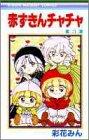 赤ずきんチャチャ (3) (りぼんマスコットコミックス (732))