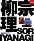 Sori Yanagi a designer―日本が誇るプロダクトデザイナー、柳宗理に会いませんか? (Magazine House mook)