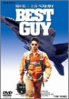 BEST GUY<�٥��ȥ���> [DVD]
