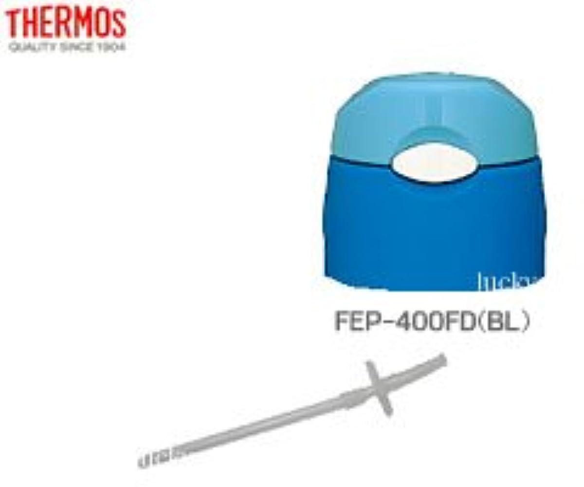 진공 단열 스트로 보틀 FEP-400FD 캡 유닛 블루-
