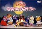 NHKおかあさんといっしょファミリーコンサート おとぎの国のアドベンチャー [DVD]