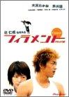 フィラメント デラックス版 [DVD]
