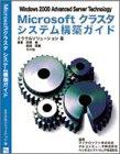 Microsoftクラスタシステム構築ガイド—Windows 2000 advanced server technology