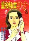 重役秘書リナ 2 (モーニング・オープンKC)