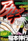 アカギ鬼神の闘牌 (バンブー・コミックス)