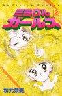 ミラクル★ガールズ 2 (講談社コミックスなかよし)