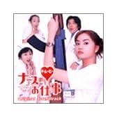 ナースのお仕事 ザ・ムービー ― オリジナル・サウンドトラック