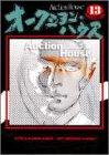 オークション・ハウス 13 (ヤングジャンプコミックス)