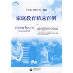 shanghai-education-series-selection-of-one-hundred-cases-of-family-educationchinese-edition