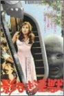 影なき淫獣 [DVD]