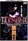 鉄男Ⅱ~TETSUOⅡ THE BODY HAMMER SUPER REMIX VERSION~