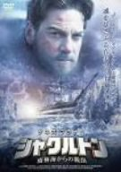 シャクルトン 南極海からの脱出 [DVD]
