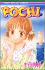 POCHI (りぼんマスコットコミックス)