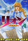 リオン 4 (マガジンZコミックス)