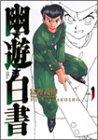 幽☆遊☆白書 完全版 第1巻