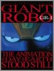ジャイアントロボ THE ANIMATION ~地球が静止する日~ GR-1〈プレミアム・リマスター・エディション〉 [DVD]