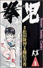 拳児 (1) (少年サンデーコミックス)