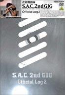 攻殻機動隊S.A.C.2nd GIG Official Log 2