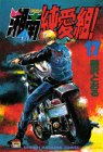 湘南純愛組! (17) (講談社コミックス―Shonen magazine comics (2017巻))
